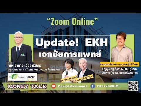 MONEY TALK Special - Update! EKH เอกชัยการแพทย์ - 23 พฤศจิกายน 2563