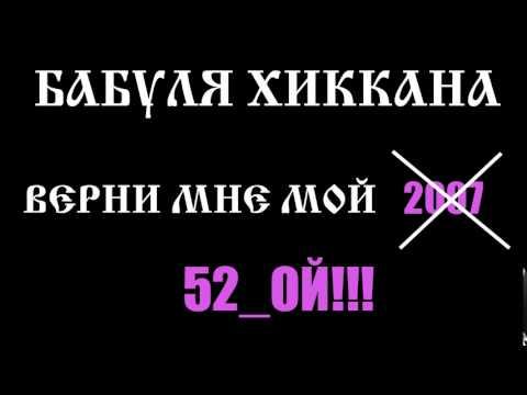 БАБУЛЯ ХИККАНА ВЕРНИ МНЕ МОЙ 52ОЙ 18