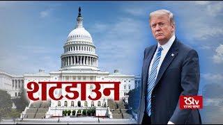 RSTV Vishesh – 26 Dec, 2018: US Shutdown | शटडाउन