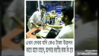 Bangladesh post office mobile money order Banglalink (BPO EMTS Tutorial)