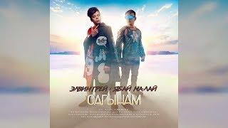 Элвин Грей & Ябай Малай - Сагынам (музыка)