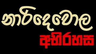 Nari Devola Abhirahasa Sinhala Full Movie