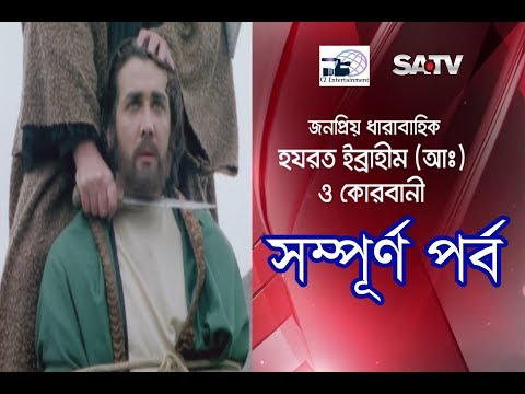 হযরত ইবরাহীম (আঃ) ও কুরবানী I সম্পূর্ণ পর্ব I Hazrat Ibrahim (A) & Kurbani Full Episode