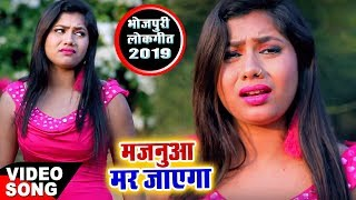 Kuldeep Sharma का नया सबसे हिट गाना 2019 - Majanua Mar Jaega - Bhojpuri Hit Song 2019