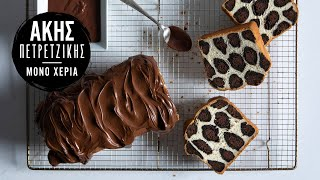 Leopard milk bread | Kitchen Lab by Akis Petretzikis