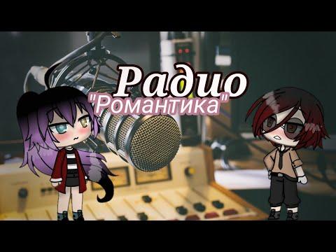 """Радио «Романтика»"" 3 серия 1 сезон | GLS |"