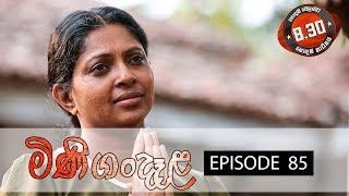 Minigandela | Episode 85 | Sirasa TV 05th October 2018 [HD] Thumbnail