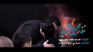 تفاصيل السبي || محمود اسيري || عزاء لواء الحُسين شباب البصره | ليالي الأربعين