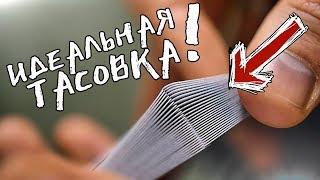 ИДЕАЛЬНАЯ ТАСОВКА КАРТ | ФАРО | PERFECT FARO SHUFFLE | ОБУЧЕНИЕ ФОКУСАМ