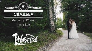 Свадьба Максим и Юлия