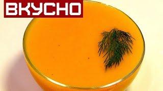 Это Нереально Вкусно / Тыквенный Суп - Пюре / Pumpkin soup