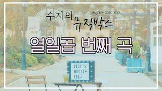 """[수지의 뮤직박스] 17th Song """"축복합니다"""""""
