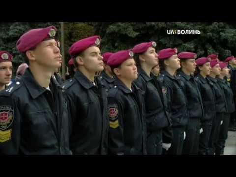 UA: ВОЛИНЬ: Сьогодні ліцеїстами стали вихованці ліцею Луцької міської ради