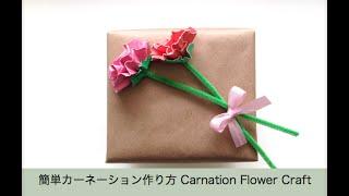 紙で簡単に作れてかわいいカーネーションのお花の作り方です。 母の日の...