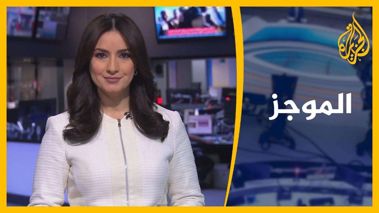 موجز الأخبار - التاسعة صباحا 16/01/2021  - نشر قبل 19 دقيقة