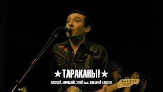 Тараканы! feat. Евгений Хавтан - Плохой, хороший, злой
