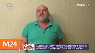 """Смотреть видео Задержанный радикал Пирожок пытался организовать взрыв в """"Олимпийском"""" - Москва 24 онлайн"""