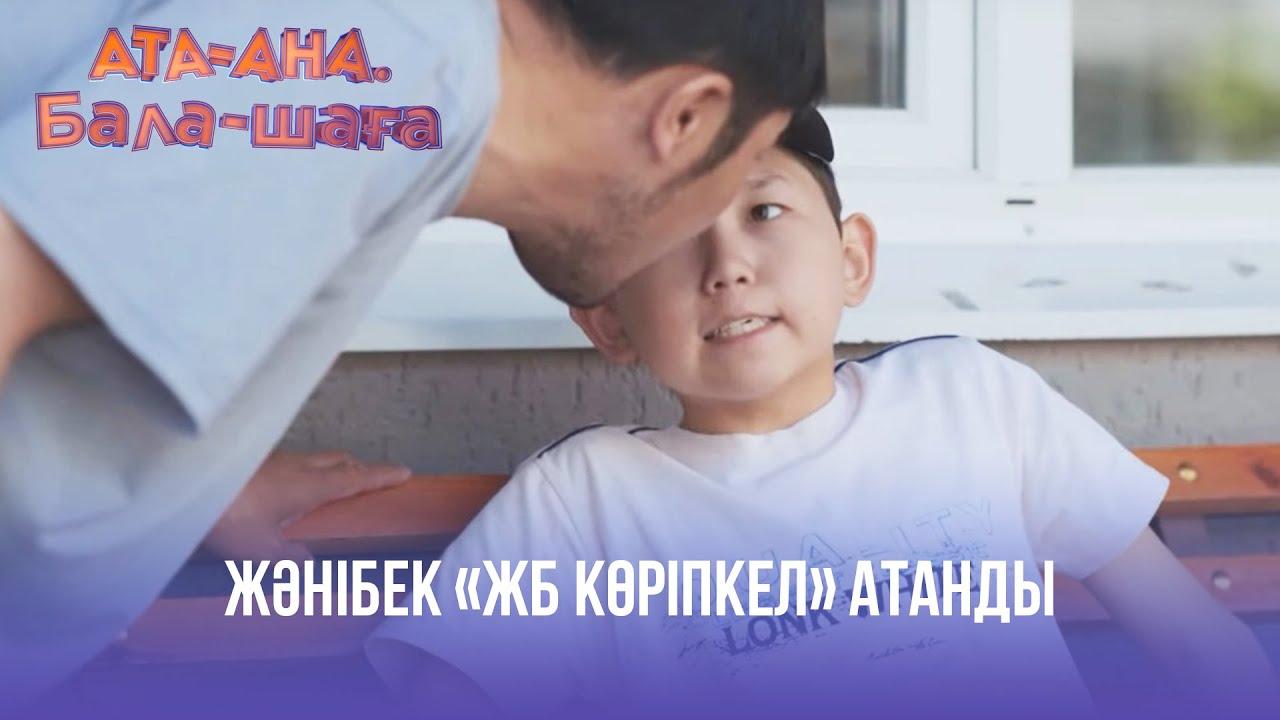 Жәнібек «ЖБ көріпкел» атанды   Ата-ана, Бала-шаға   Ата-ана, Бала-шага