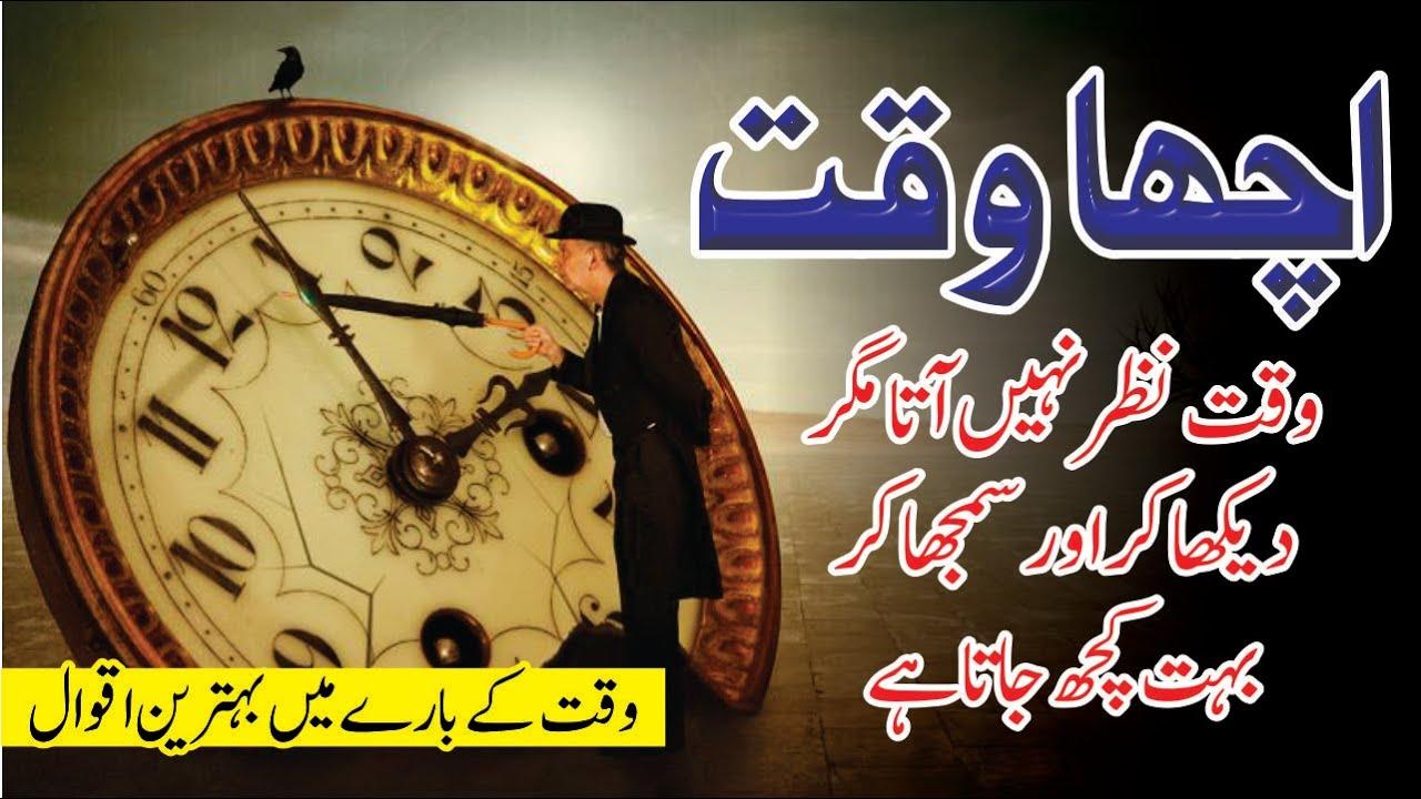 acha waqat urdu quotes 2020   best heart touching quotes ...
