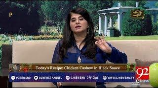 Pakistan Kay Pakwan - 15 August 2018 - 92NewsHDUK