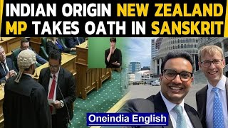 Indian Origin Doctor Gaurav Sharma takes oath in Sanskrit as New Zealand MP: Watch|Oneindia News