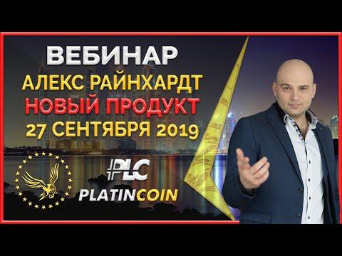Platincoin вебинар от 27 сентября 2019 - новый продукт компании!