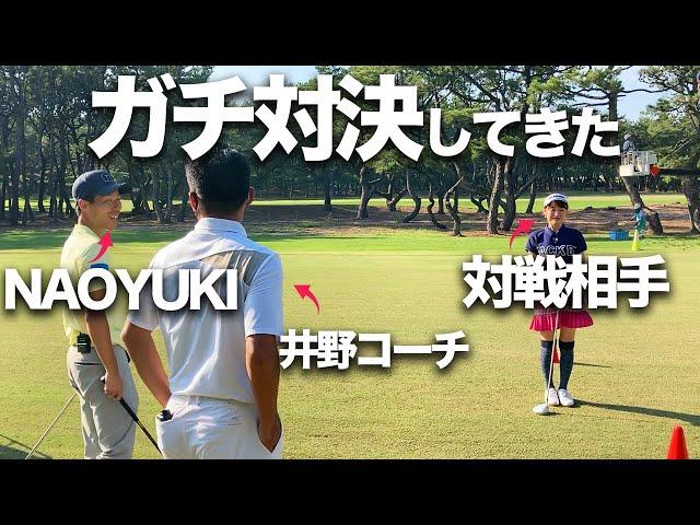 """宮崎県民なら知っている""""あの御方""""とラウンド対決したらまさかの激戦に。"""