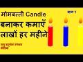मोमबत्ती (Candle) बनाकर कमाएँ हर महीने - Part 1. Candle Making Business In India [HINDI]