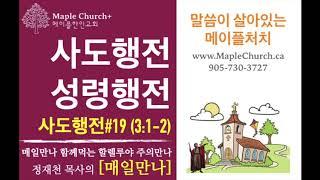 매일만나#19 사도행전 성령행전 (사도행전 3:1-2) | 정재천 담임목사 | 말씀이 살아있는 Maple Church