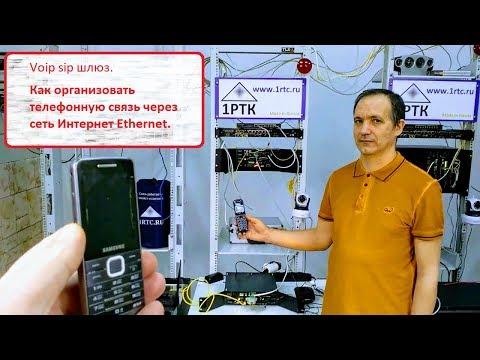 Voip Sip шлюз. Как организовать телефонную связь через сеть Интернет Ethernet.