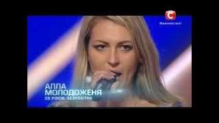 Х фактор 4 Алла Молодоженая Женщина которая поет Алла Пугачева Cover Львов 28 09 213