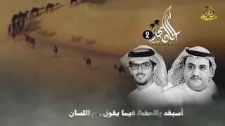 ألحان نجد2 -( ١ ) : أيام الزمان كلمات سفر الدغيلبي أداء خالد آل بريك