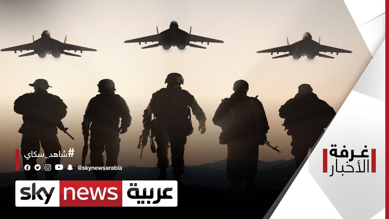 واشنطن وأفغانستان.. نهاية الحرب الأطول | #غرفة_الأخبار  - نشر قبل 5 ساعة