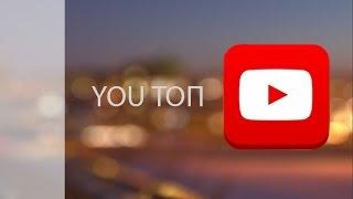 YOU ТОП - Продающее видео. Магазин Жирафа.
