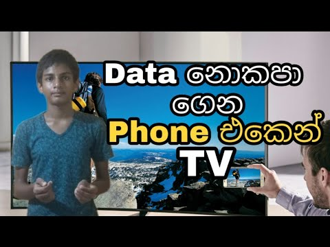 Watch Television with Your Mobile (No Data Charges)|sinhala