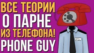 - ВСЕ ТЕОРИИ О ПАРНЕ ИЗ ТЕЛЕФОНА PHONE GUY ВСЯ ПРАВДА