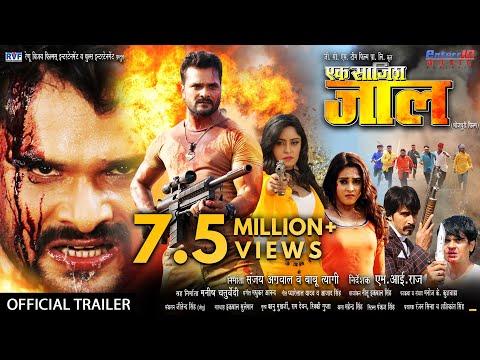 Ek Saazish Jaal | New Bhojpuri Movie | Official Trailer 2020 | #Khesari Lal Yadav, Subhi Sharma
