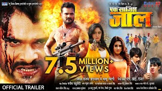 ek Saazish Jaal | New Bhojpuri Movie | Official Song Trailer 2020 | #Khesari Lal Yadav, Subhi Sharma