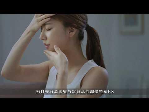 2017潤燥精華EX 平衡日記影片 保養美麗儀式篇