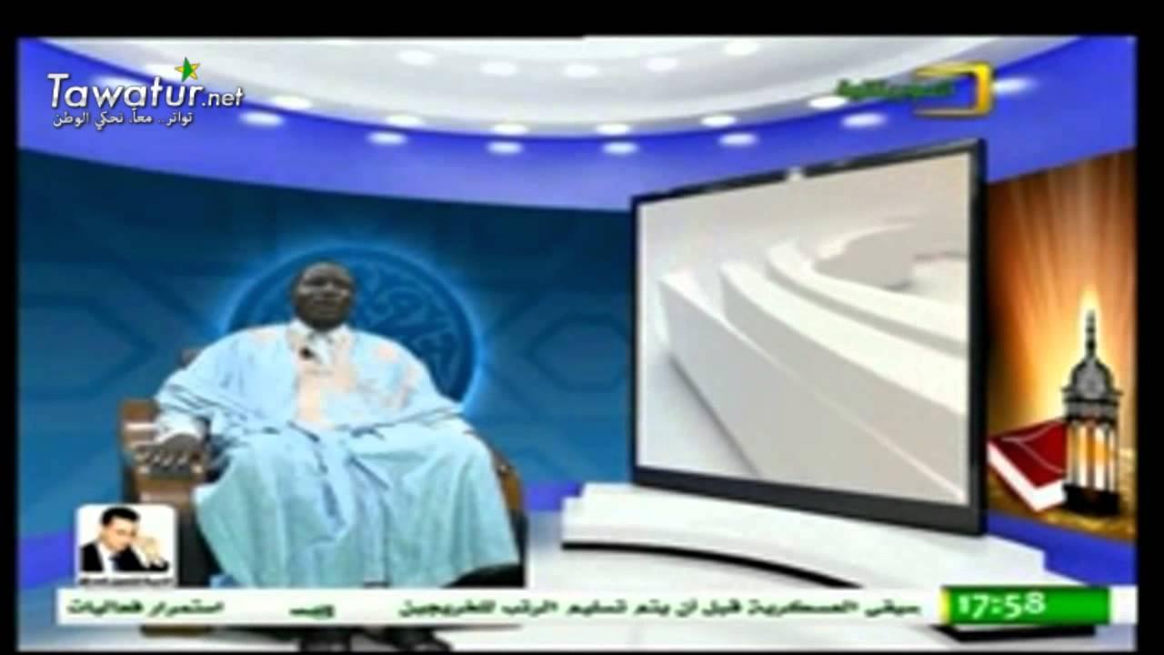 برنامج وصايا مع عابدين ولد محمد -التَّوكل علي الله- الموريتانية
