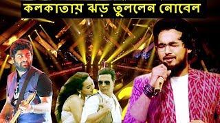 অরিজিৎ এর বিখ্যাত গান গেয়ে কলকাতায় ঝড় তুললেন নোবেল l Nobel Saregamapa Arijit Singh Latest News