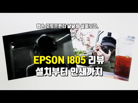 EPSON L805(엡손) 포토프린터를 낱낱이 파헤쳐보자. 설치부터 인쇄까지.