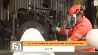 Болгария и Румыния построят единую газотранспортную систему