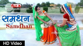 Samdhan समधन || Rekha Shekhawat || Rekha Meena || Alfa Music & Films || Rajasthani Song