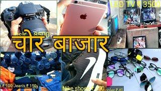 Chor Bazaar Lucknow | Chor Bazaar | DSLR, iPhone,TV, Nike Shoes, in Cheap Prices | Daily Vlog