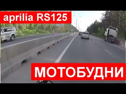 Aprilia RS 125: Брызговик от КАМАЗа или почему стоит соблюдать дистанцию в непонятных ситуациях.