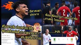#ดราม่าคอมเม้น แฟนบอลคองโก ฉุน !! หลังได้แค่เสมอ THAILAND เอเชีย ขณะที่คู่แข่งสำคัญ เสมอ บราซิล 1-1