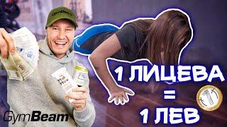 1 ЛИЦЕВА = 1 ЛЕВ (feat. GymBeam)