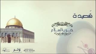 Download 7areb lsalam Mp3