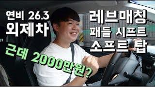 가성비 갑 2000만원짜리 소프트탑 컨버터블 외제차